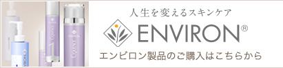 ENVIRON エンビロン 人生を変えるスキンケア