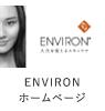 ENVIRON ホームページ