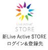 新Live Active STORE ログイン先