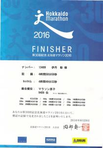 北海道マラソン2016賞状